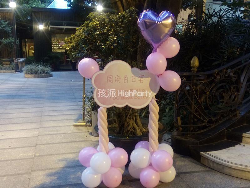 粉色百日宴