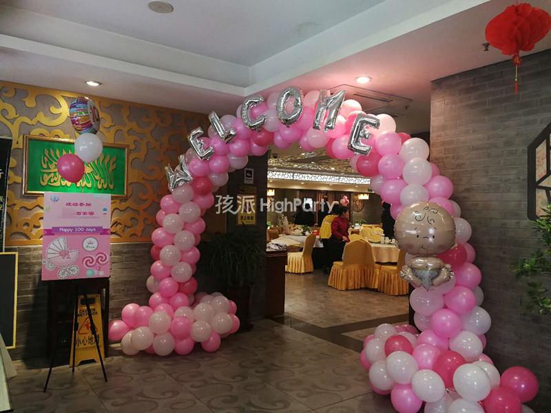 粉色小公主百日宴