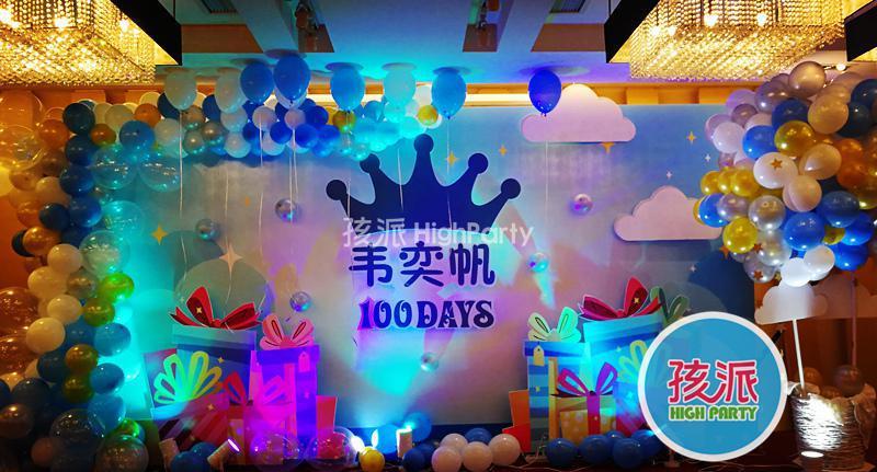 百天宝宝王子的梦幻之旅主题生日派对