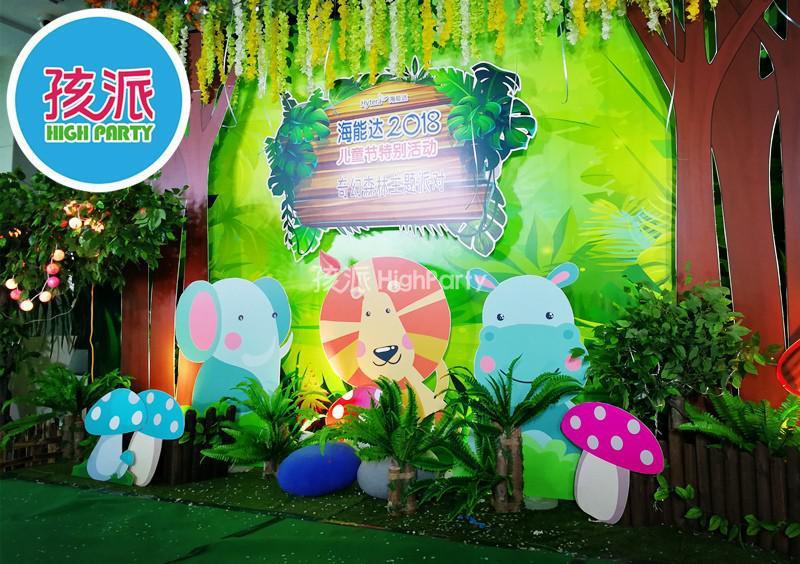 儿童节奇幻森林主题派对