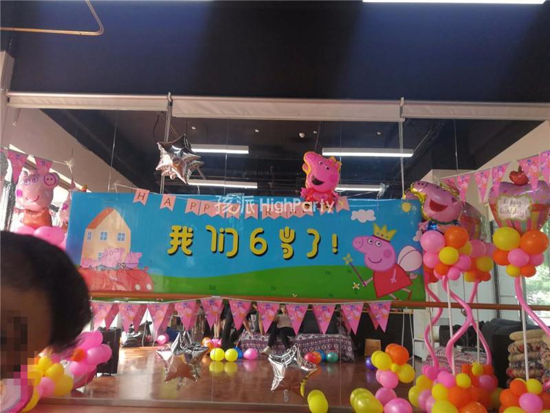 小猪佩奇主题生日派对