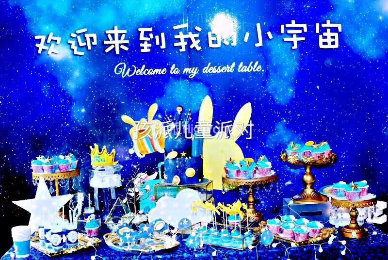星球主题百日宴