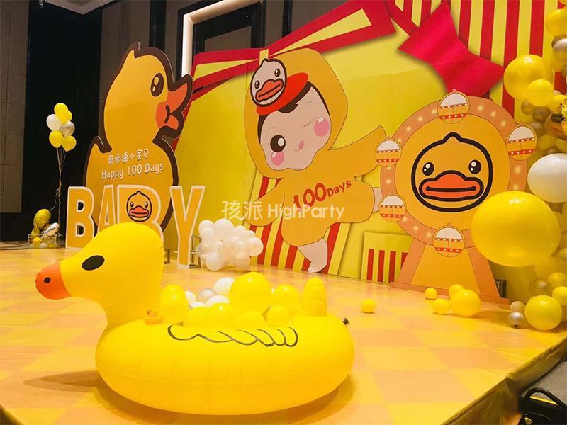 小黄鸭主题百日派对策划