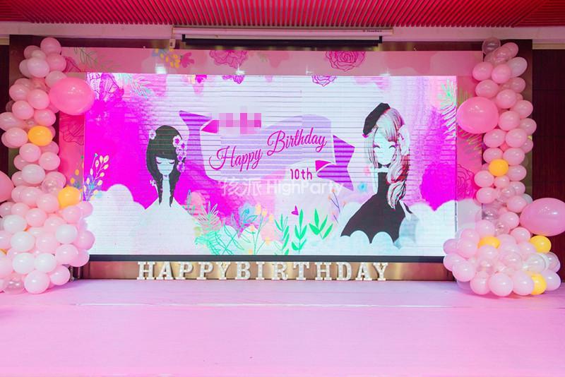 花花姑娘主题--十岁生日派对策划
