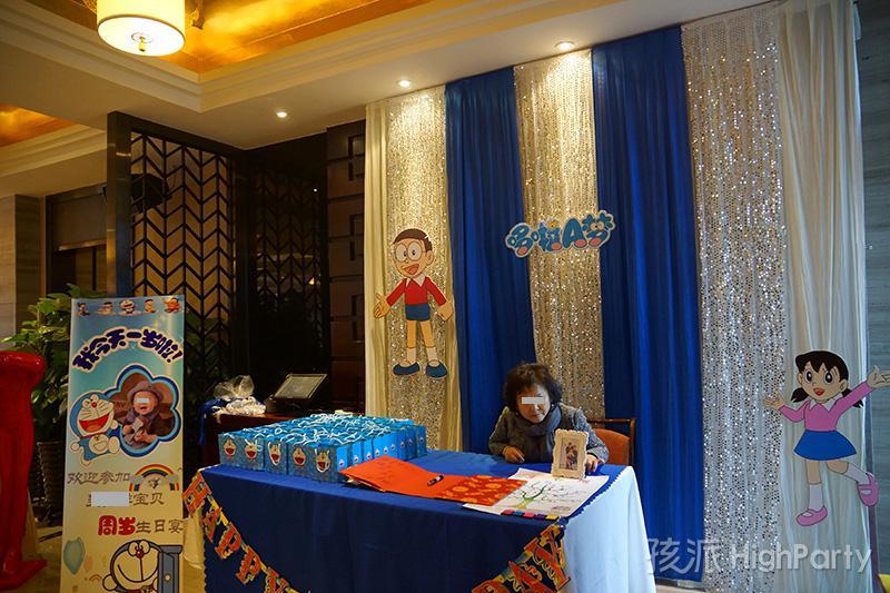 哆啦A梦周岁派对