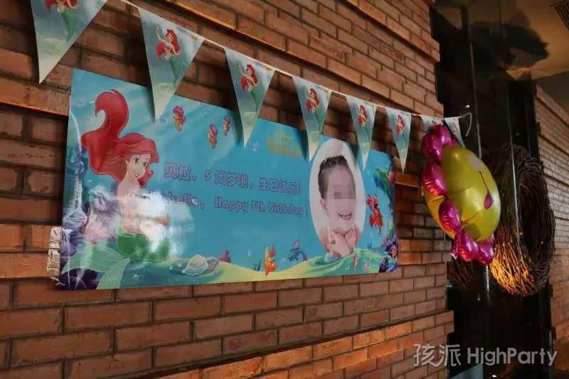 美丽贝拉公主美人鱼主题五岁生日派对