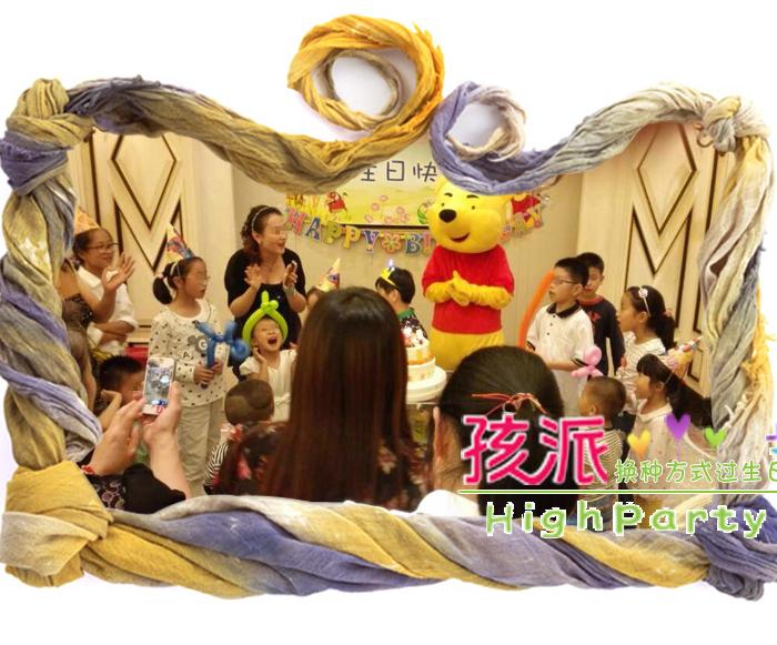 可爱维尼熊主题生日party